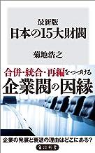 表紙: 最新版 日本の15大財閥 (角川新書)   菊地 浩之