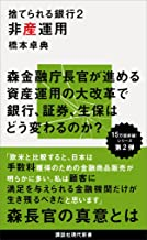 表紙: 捨てられる銀行2 非産運用 (講談社現代新書) | 橋本卓典