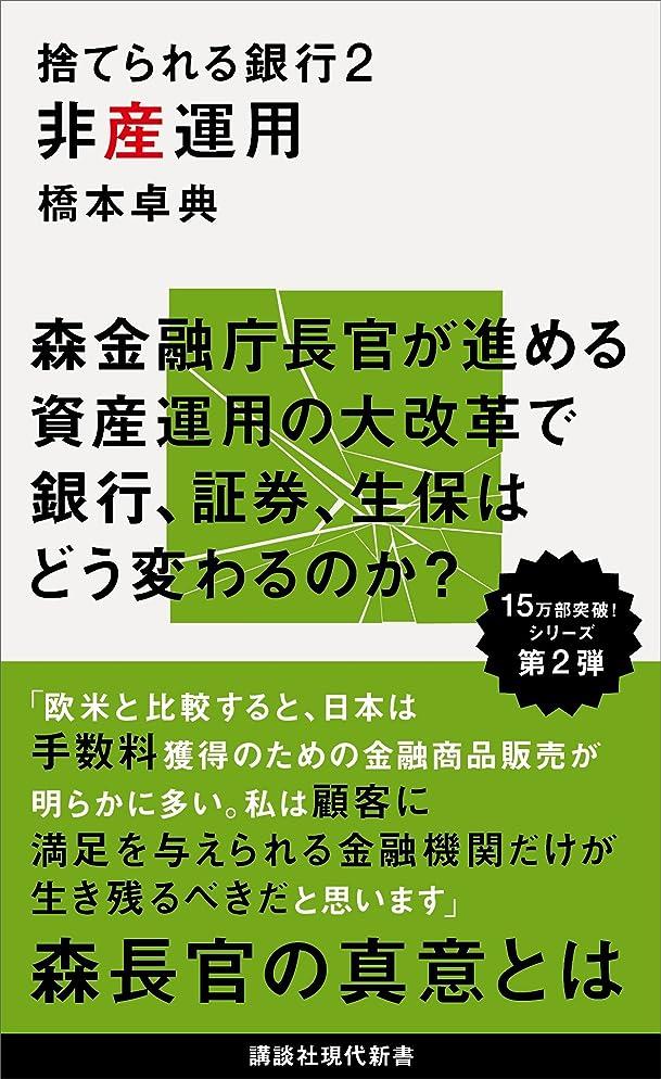計器固めるメロドラマ捨てられる銀行2 非産運用 (講談社現代新書)