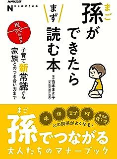NHK出版 なるほど! の本 孫ができたらまず読む本―子育て新常識から家族とのつき合い方まで