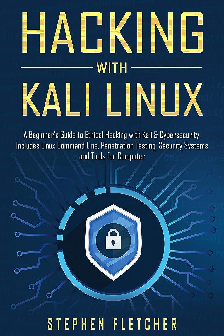 それぞれ矢印独特のHacking with Kali Linux: A Beginner's Guide to Ethical Hacking with Kali & Cybersecurity, Includes Linux Command Line, Penetration Testing, Security Systems and Tools for Computer (English Edition)