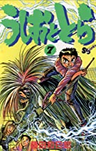表紙: うしおととら(7) (少年サンデーコミックス) | 藤田和日郎