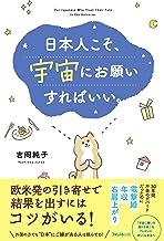 表紙: 日本人こそ、宇宙にお願いすればいい。 | 吉岡純子