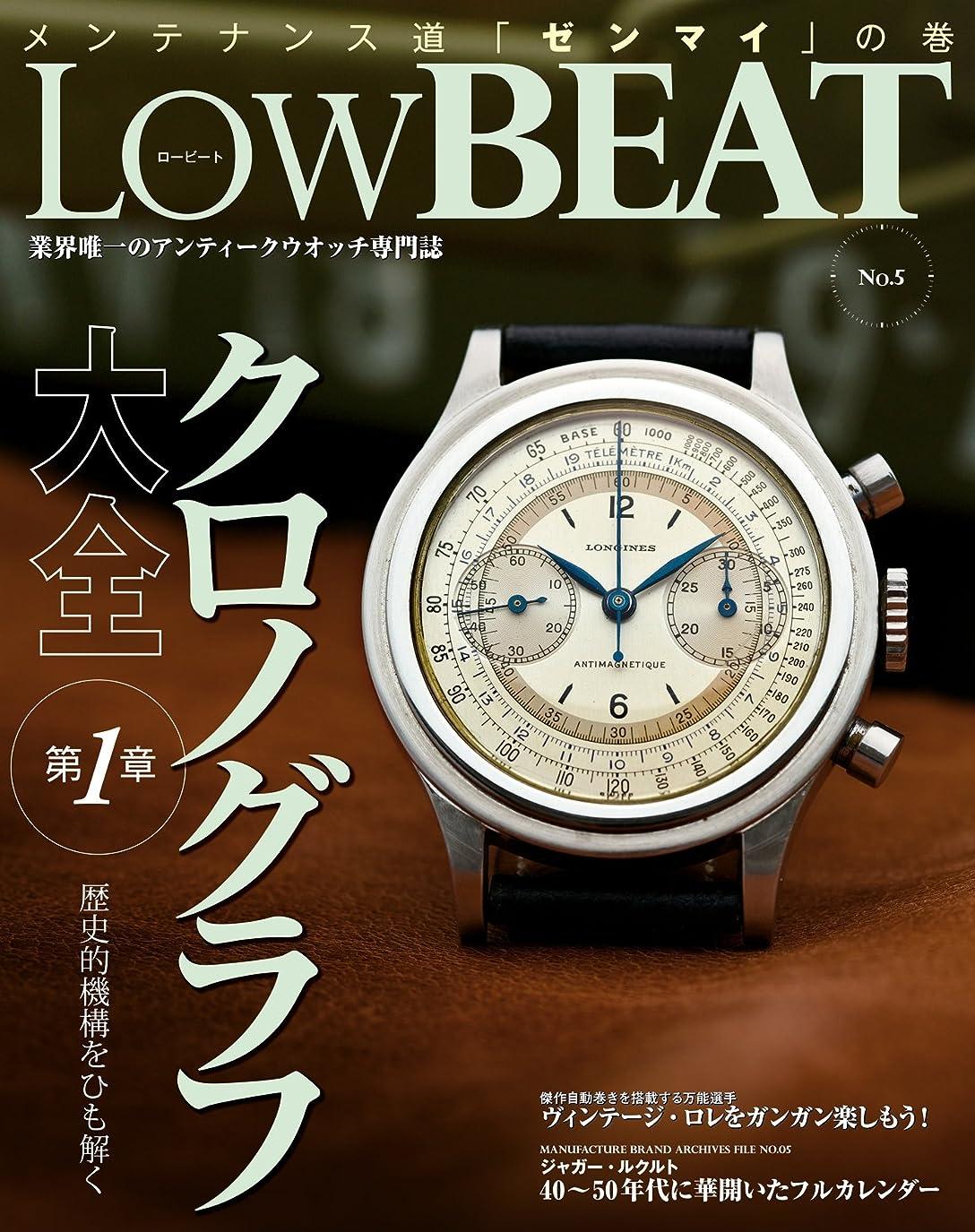 拍車ジョイントスポンサーLowBEAT No.5 Low BEAT