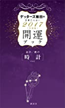 表紙: ゲッターズ飯田の五星三心占い 開運ブック 2017年度版 金の時計・銀の時計 | ゲッターズ飯田