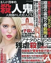 まんが日本の殺人鬼たち 人間離れした狂人ども (コアコミックス)