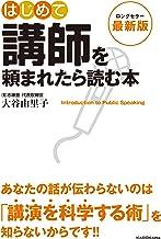 表紙: 最新版 はじめて講師を頼まれたら読む本 | 大谷 由里子