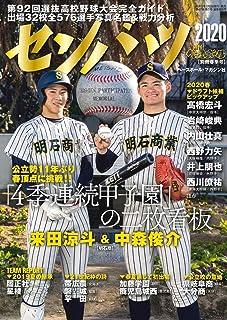 センバツ 2020 第92回選抜高校野球大会完全ガイド (週刊ベースボール別冊春季号)