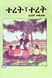 Collections of Amharic Children's Books with Pictures and Songs for Kids: ???? ??? ??? ???? ????? ?? ????? ????? ???? (Afrikaans Edition)