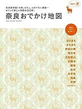 表紙: 奈良おでかけ地図 | 京阪神エルマガジン社