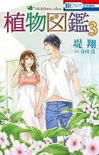 表紙: 植物図鑑 3 (花とゆめコミックス) | 有川浩