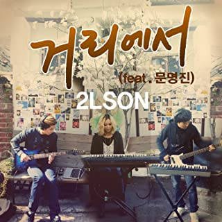 On the street (feat.Moon Myung Jin)
