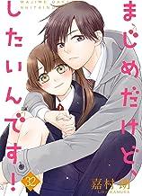 表紙: まじめだけど、したいんです! 32巻 (Colorful!) | 嘉村朗