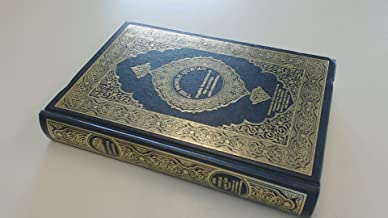 The Noble Qur'an: The English Translation of the Meanings and Commentary