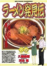 表紙: ラーメン発見伝(19) (ビッグコミックス) | 河合単