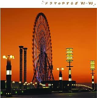 決定盤!!ドラマのやすらぎ'01~'05 ベスト
