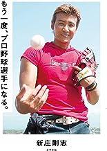 表紙: もう一度、プロ野球選手になる。   新庄剛志