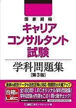 表紙: 国家資格キャリアコンサルタント試験 学科問題集 第3版 | 東京リーガルマインド LEC総合研究所
