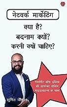 Network Marketing - Kya Hai? Badnam Kyun? Karni Kyun Chahiye? (Hindi Edition)