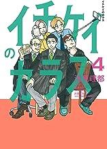 表紙: イチケイのカラス(4) (モーニングコミックス) | 浅見理都