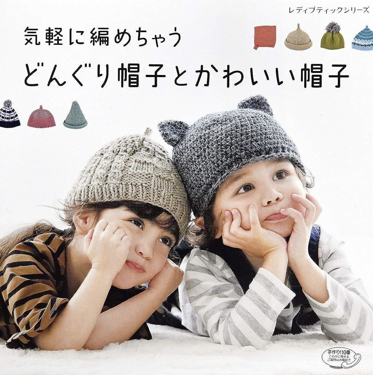 乱れパーフェルビッド説得力のある気軽に編めちゃうどんぐり帽子とかわいい帽子