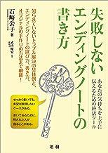 表紙: 失敗しないエンディングノートの書き方 | 石崎公子