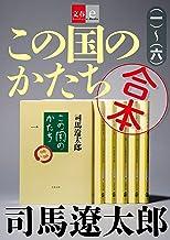 表紙: 合本 この国のかたち【文春e-Books】 | 司馬遼太郎