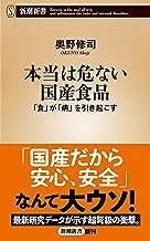 表紙: 本当は危ない国産食品―「食」が「病」を引き起こす―(新潮新書) | 奥野修司