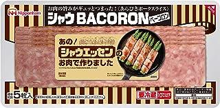 [冷蔵] 日本ハム シャウエッセン シャウベーコロン120G
