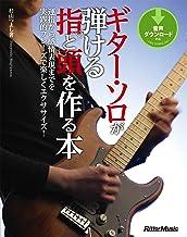 表紙: ギター・ソロが弾ける指と頭を作る本 | 杉山 つよし
