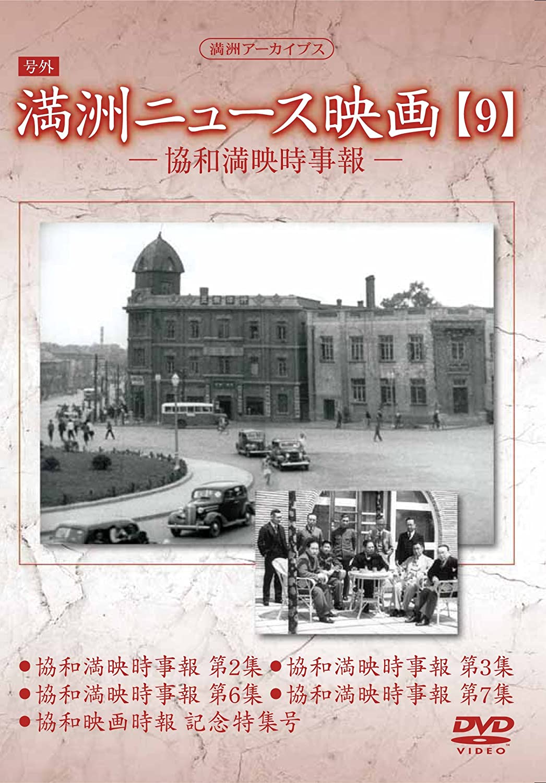 Genuine Documentary - Manshu Archives News DVD Japan online shop 9 Eiga YZC