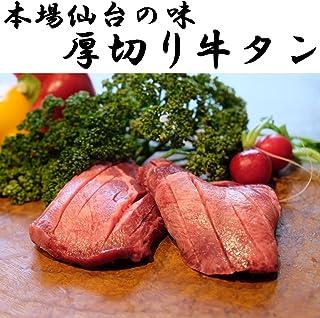 牛タン 【本場仙台の味】 厚切り牛タンステーキ / 牛タンシチュー BBQ バーベキュー にもオススメ 2~3人前 (400g)