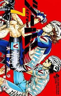ツール!(7) (少年サンデーコミックス)