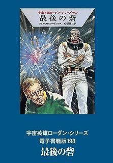 宇宙英雄ローダン・シリーズ 電子書籍版198 最後の砦 (ハヤカワ文庫SF)