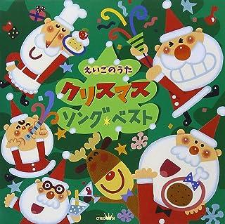 えいごのうた クリスマス・ソング ベスト