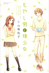 もやし男と種少女 (別冊フレンドコミックス) Kindle版
