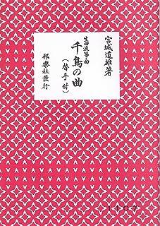 筝曲 「千鳥の曲 (替手付)」 宮城道雄著 生田流 琴 邦楽社発行