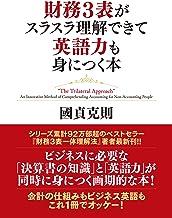 表紙: 財務3表がスラスラ理解できて英語力も身につく本   國貞克則