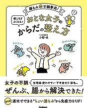 表紙: おとな女子の根こそぎよくなる!からだの整え方 腸もみde不調を撃退! | 小野 咲