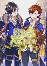 夢王国と眠れる100人の王子様アンソロジー ~New Dream~ (ZERO-SUMコミックス)