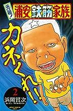 表紙: 元祖! 浦安鉄筋家族 2 (少年チャンピオン・コミックス) | 浜岡賢次