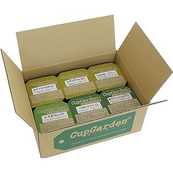 カップが生分解する100%オーガニック栽培キット カップガーデン お得な6種セット(スイートバジル・レモンバーム・パクチー・とうがらし・北山農園のオクラ・赤ラデッシュ)