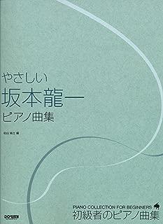 Ryuichi Sakamoto Piano Solo Collection for Biginners Sheet Music Book (Japan Import)