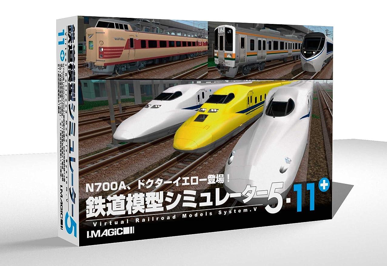 仲良しボーダー増幅器鉄道模型シミュレーター5-11+