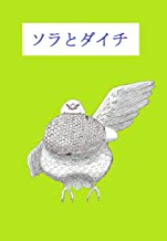 sora to daiti (Japanese Edition)