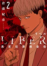 表紙: LIBER-リベル-異質犯罪捜査係 2巻 (LINEコミックス) | 倉薗紀彦