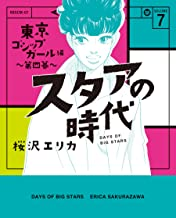 スタアの時代 7~東京ゴシップガール編 第四幕~