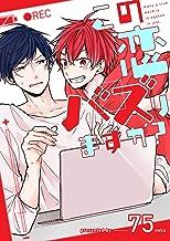 この恋バズりますか?(5) (arca comics)