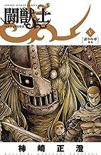 表紙: 闘獣士 ベスティアリウス(5) (少年サンデーコミックススペシャル) | 柿崎正澄
