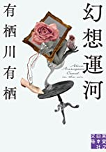 表紙: 幻想運河 (実業之日本社文庫) | 有栖川 有栖
